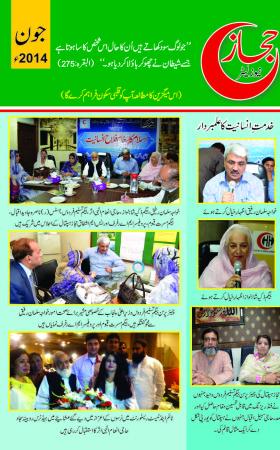 News Letter September 2014
